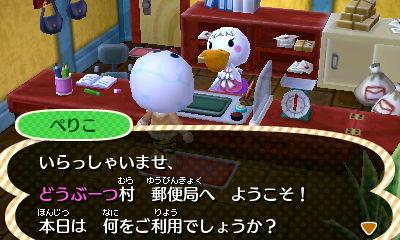 配信プレゼント -  01 - とびだせどうぶつの森 amiibo+