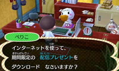 配信プレゼント -  02 - とびだせどうぶつの森 amiibo+