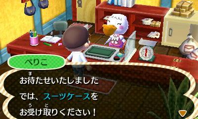スーツケース:配信プレゼント -  03 - とびだせどうぶつの森 amiibo+