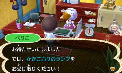 かきごおりのランプ:配信プレゼント -  03 - とびだせどうぶつの森 amiibo+