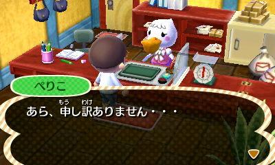 配信プレゼント終了- 01 - とびだせどうぶつの森 amiibo+