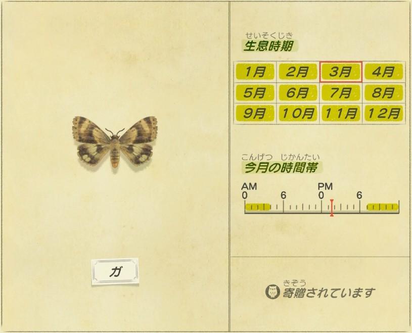 Ga - Moth